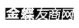 金蝶友商网